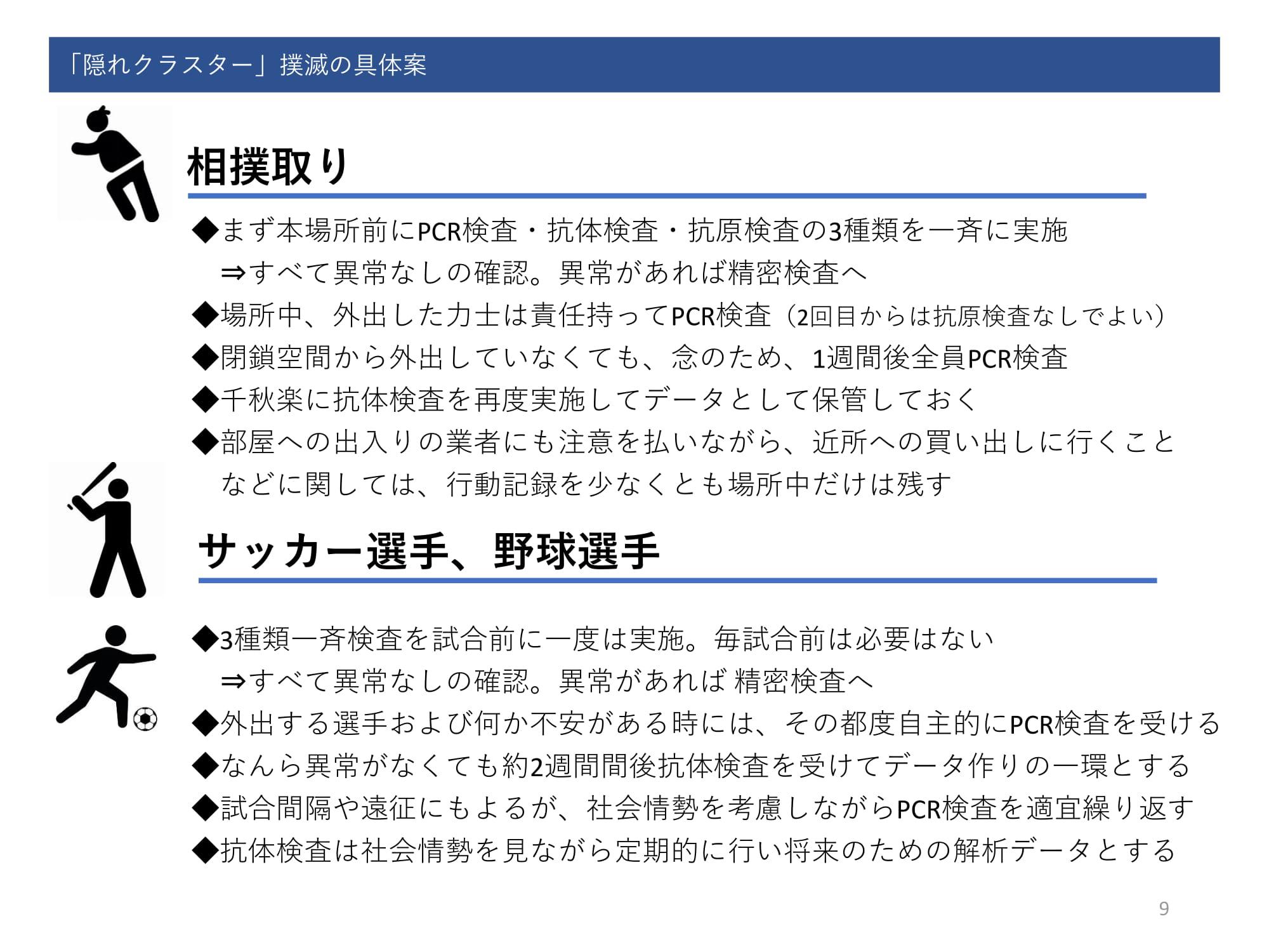 COVID-19_09.jpg