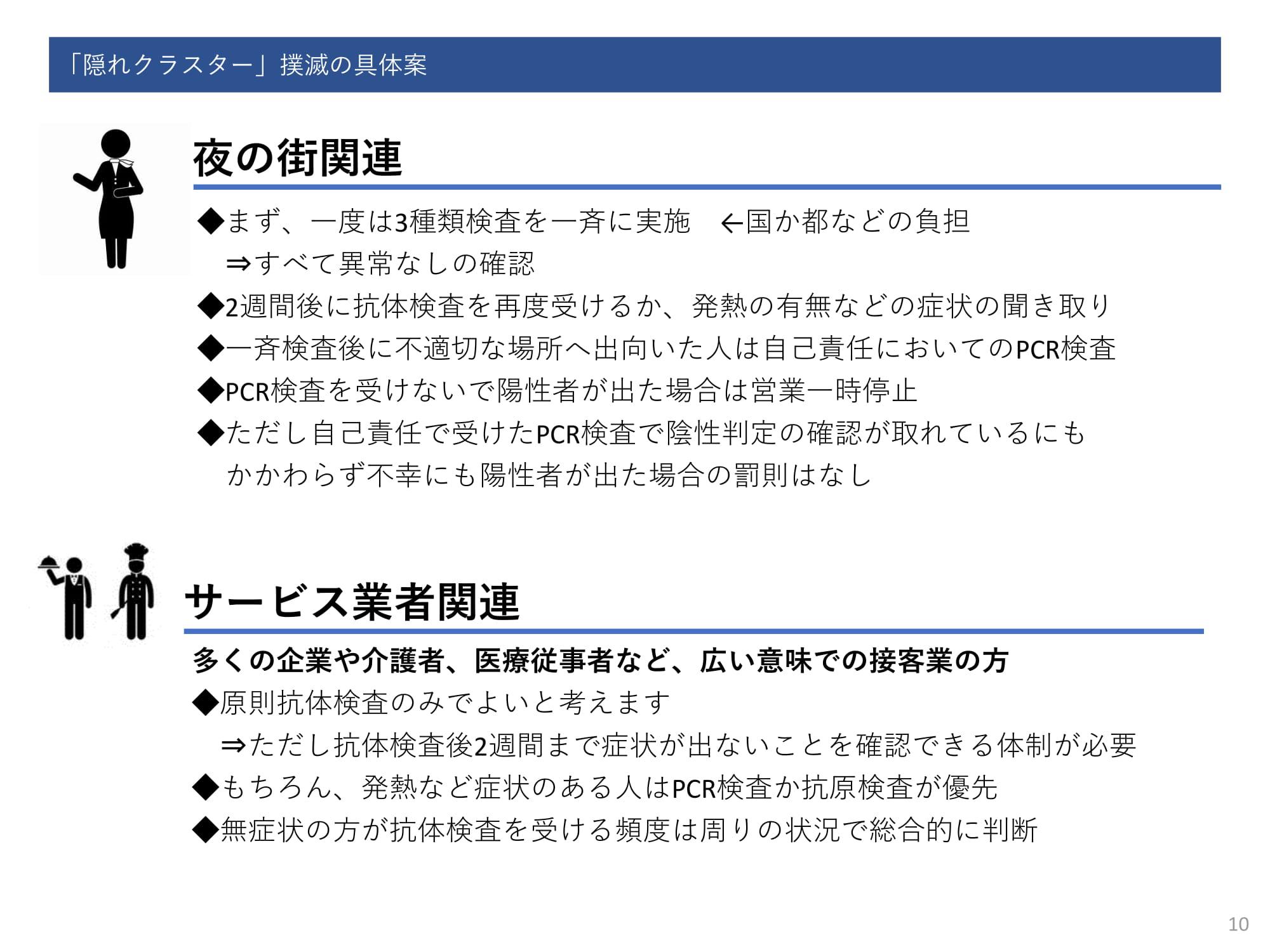 COVID-19_10.jpg