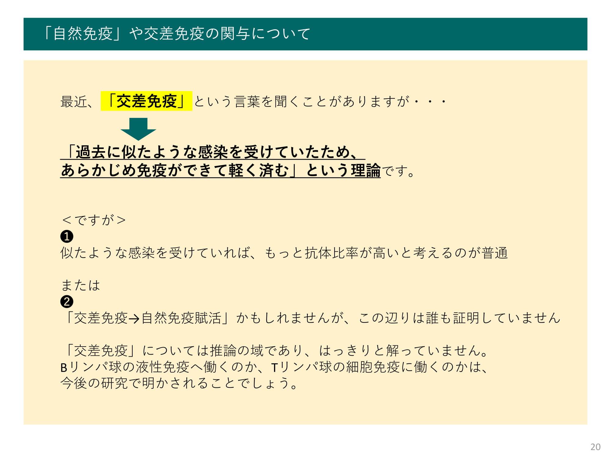 COVID-19_20200727-20.jpg