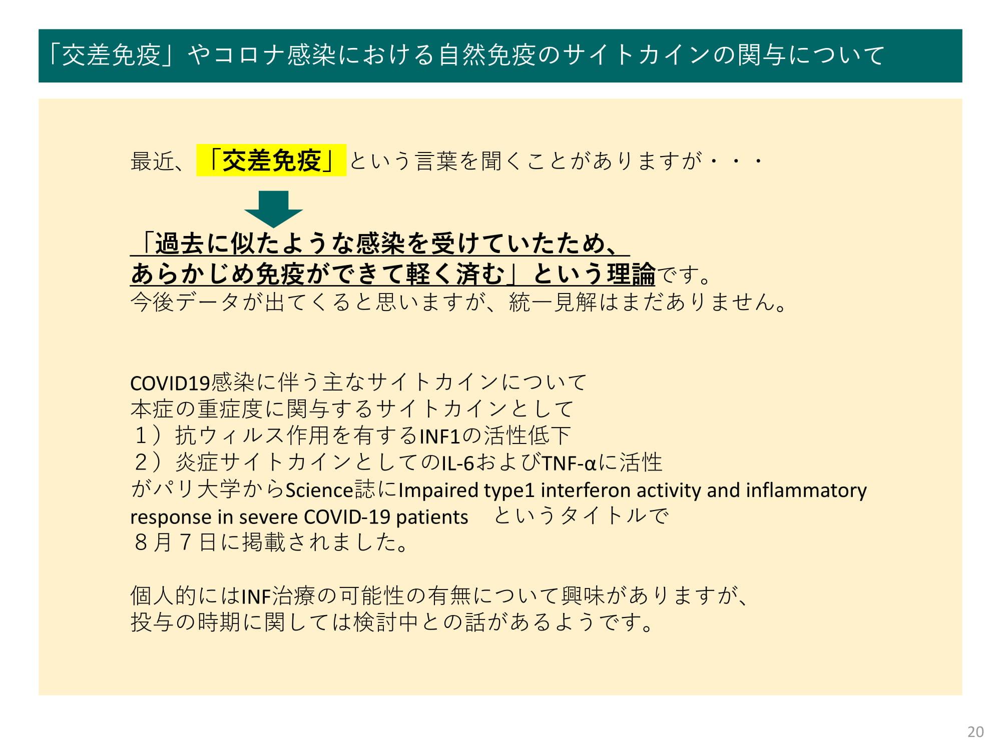 COVID-19_20200904-20.jpg