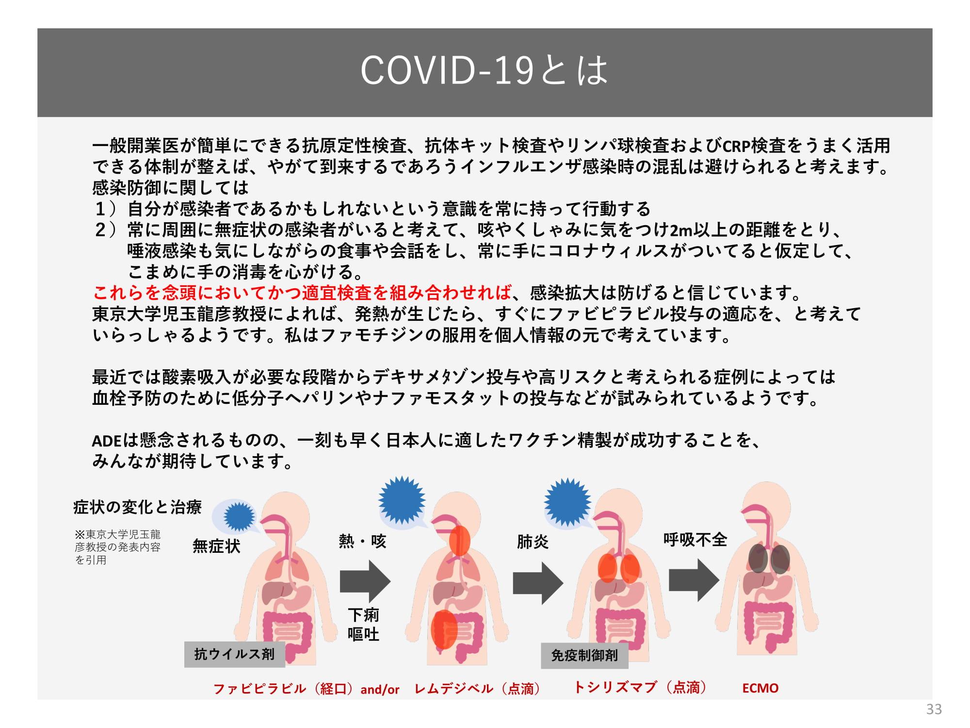 COVID-19_20200904-33.jpg