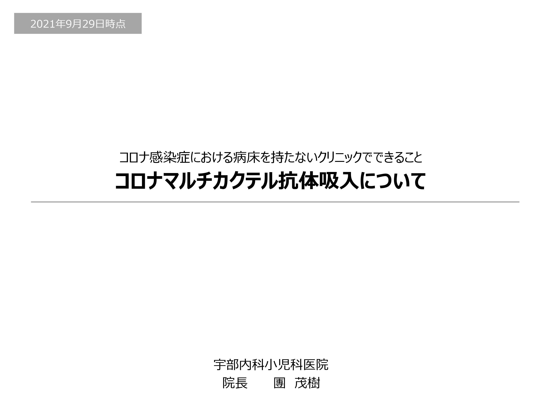 COVID-19_20210929-01.jpg