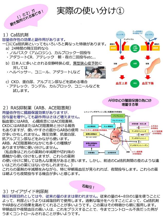 arteriosclerosis08.jpg