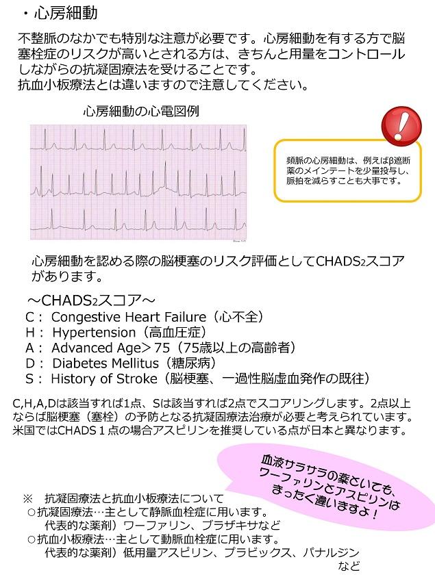 arteriosclerosis52.jpg